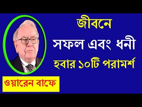 Quotes about happiness - সফল এবং ধনী হবার ১০টি পরামর্শ  Warren Buffet's Top 10 Rules For Success And Becoming Rich
