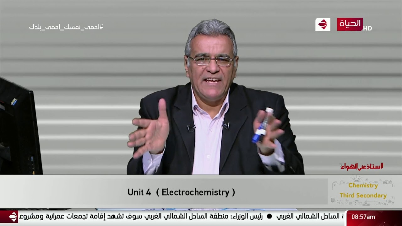 """أستاذ على الهواء - مراجعة ( unit 4 ) كيمياء """" لغات"""" للصف الثالث الثانوي  أ / نبيل مكاوي"""