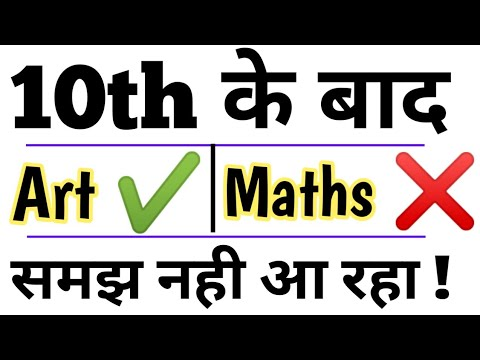 10th के बाद कौन सी Subject लें ? Which Subject Should I Choose After 10th ? 10th Ke Baad Kya Kare ?
