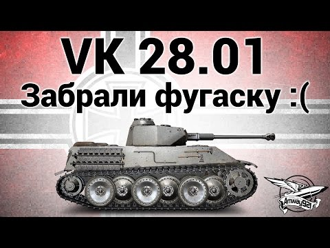VK 28.01 - Забрали фугаску :(