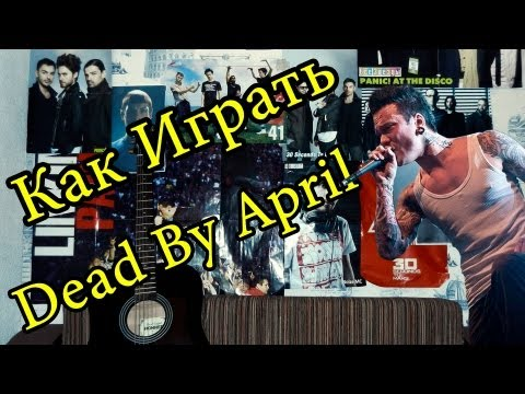 "Как Играть ""Dead By April - Promise Me"" Урок На Гитаре"