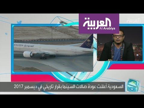 العرب اليوم - بالفيديو :افتتاح شباك التذاكر السعودي الخميس