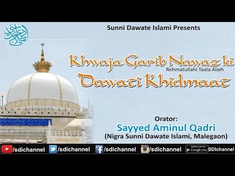 Video Khwaja Garib Nawaz Ki Dawati Khidmaat By Sayyed Aminul Qadri download in MP3, 3GP, MP4, WEBM, AVI, FLV January 2017