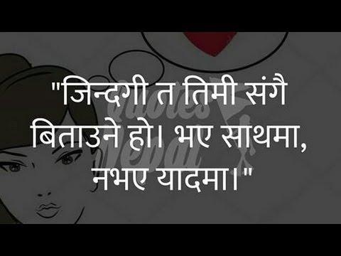(Heart Touching Nepali Gajal   2018/2074   नेपालि मनै छुने गजल लाइन । . - Duration: 98 seconds.)