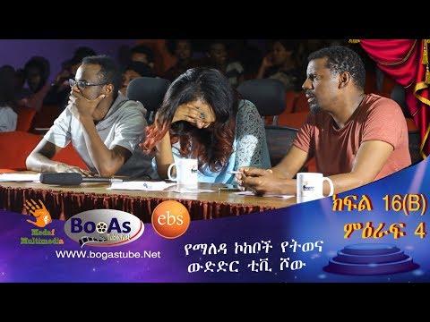 Ethiopia  Yemaleda Kokeboch Acting TV Show Season 4 Ep 16B የማለዳ ኮከቦች ምዕራፍ 4 ክፍል 16B