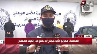 العاصمة : مصالح الأمن تحجز 30 كلغ من الكيف المعالج
