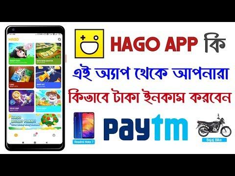 Hago app কি?  কিভাবে Hago app থেকে টাকা ইনকাম করবেন। How to earn Money for Hago app.