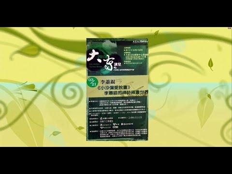 20150321 大東講堂 李蕭錕 小沙彌愛說畫李蕭錕的禪詩禪話世界720480