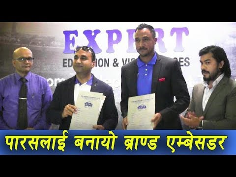 (क्रिकेटको विकासमा एक्सपर्ट एजुकेशन | Expert Education And Visa Services - Duration: 10 minutes.)