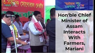 Hon'ble Chief Minister of Assam Interacts With Farmers, Mariani