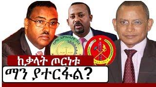 Ethiopia: በህወሃትና አዴፓ የቃላት እሰጣገባ ማን ነው አትራፊ | EPRDF | ADP| TPLF | Demeke Mekonnen