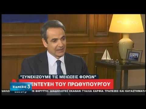 Κ. Μητσοτάκης: Επιθετική μείωση των ασφαλιστικών εισφορών | 17/01/2020 | ΕΡΤ