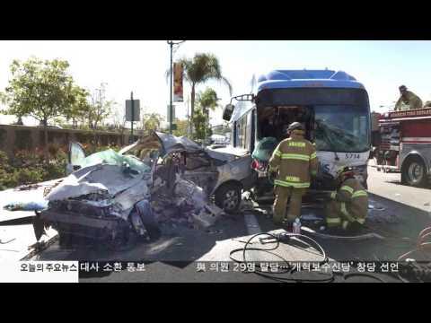 애나하임서 버스-차량 충돌, 15명 사상 12.27.16 KBS America News