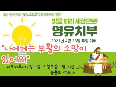 """2021년 4월 25일 차세대온라인예배-영유치부 """"나에게는 부활의 소망이 있어요! """""""