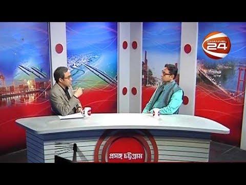ডা. শাহাদাত হোসেন | প্রসঙ্গ চট্টগ্রাম | 29 February 2020