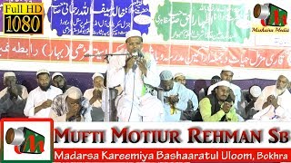 Mufti Motiur Rehman Sb DUAEK ROZA AZEEM-O-SHAAN JALSA, SITAMARHIHeld on 27/04/2017At MADARSA KAREEMIYA BASHAARAT UL ULOOM, BOKHRAOrganized By: Janaab QARI MUZAMMIL HAYAT Saahab - Nazim: Madarsa Kareemiya Bashaarat-ul-Uloom, BokhraNaazim E Mushaira: Janaab MUJAHID HASNAIN HABIBI Saahab (8292429838 / 8873634409)Sadar E Madarsa: Janaab HAJI ABDUL HAFIZ Saahab (Madarsa Kareemiya Bashaarat-ul-Uloom, Bokhra)Secretary Of Madarsa: Janaab IFTEKHAR AHMAD SABRI SaahabCo-Ordinator: Hafiz SHAFAULLAH SaahabVideo Recorded And Uploaded By MUSHAIRA MEDIA (9321555552)Thanks For Watching this Video on MUSHAIRA MEDIA; To view other such Latest And Superhit Videos of MUSHAIRA, Naat, Ghazal, Geet, Hamd, All India Mushaira, Mushaira E Shairaat, Aalami Mushaira, International Mushaira, Mazahiya Mushaira, etc. Please SUBSCRIBE to our channel and you will get latest update alert of all the new s. Our channel MUSHAIRA MEDIA has a huge collection of Mushaira Videos of many Legendary and Newcomer Shayars / Shayraas like Rahat Indori, Munawwar Rana, Manzar Bhopali, Majid Deobandi, Lata Haya, Imran Pratapgarhi, Shabina Adeeb, Waseem Barelvi, Sufiyan Pratapgarhi, Akhtar Azmi, Gule Saba, Rukhsar Balrampuri, Saba Balrampuri, Tahir Faraz, Altaf Ziya, Dil Khairabadi, Rana Tabassum, Azm Shakri, Asad Bastavi, Jameel Sahir, Suhail Azad, Shahzada Kaleem, And other such famous Shayars.Follow Us On FACEBOOK : https://www.facebook.com/MushairaMediaTWITTER : https://twitter.com/mushairamediaBLOG: http://mushairamedia.blogspot.in/www.mushairamedia.comAutumn Day by Kevin MacLeod is licensed under a Creative Commons Attribution license (https://creativecommons.org/licenses/by/4.0/)Source: http://incompetech.com/music/royalty-free/index.html?isrc=USUAN1100765Artist: http://incompetech.com/
