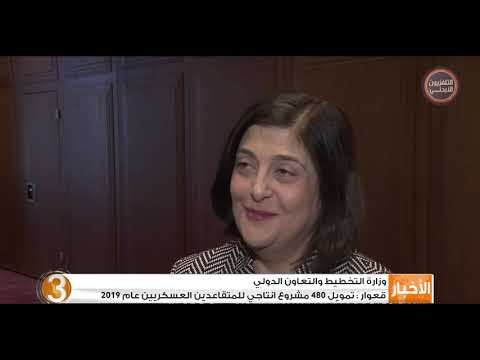 قعوار : تمويل 480 مشروع انتاجي للمتقاعدين العسكريين عام 2019