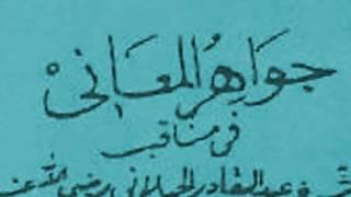 Manaqib johar ma'ani   manaqib syeikh abdul qodir jaelani Qs