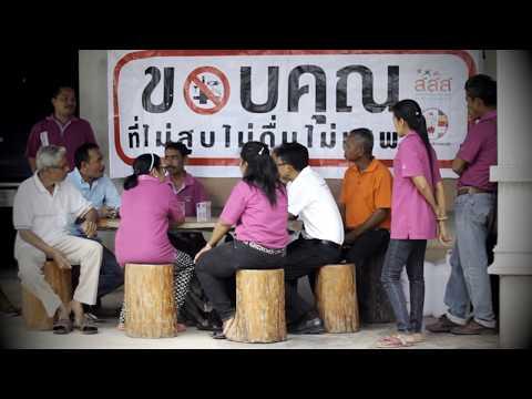 ครบ 1 ปี โครงการ 3ล้าน 3 ปี เลิกบุหรี่ทั่วไทย เทิดไท้องค์ราชัน