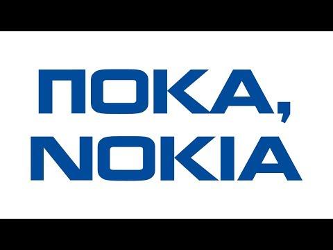 Nokia, пока...