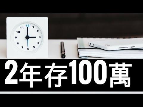 22K理財:如何在2年內成功存到100萬 How To Save 30,000 Dollars In