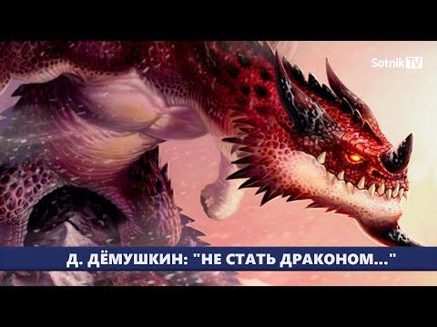 Д. ДЁМУШКИН: «НЕ СТАТЬ ДРАКОНОМ…»