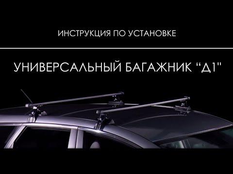 Установка багажника на крышу автомобиля ваз 2110 снимок