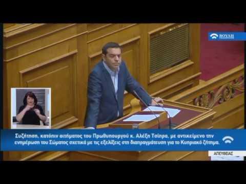 Ομιλία του Πρωθυπουργού Α.Τσίπρα στην ενημέρωση για το Κυπριακό (11/07/2017)