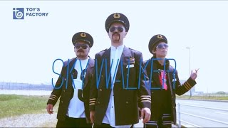 シクラメン「SKYWALKER」MV