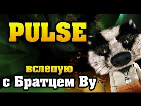 Имаджинариум в Pulse с Братцем Ву HD