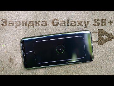Сколько же заряжается Galaxy S8+ с включенным дисплеем