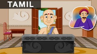 Tales of Tenali Raman in Tamil- 12 - THE ANCESTRAL WEALTH  - Animated / Cartoon Stories