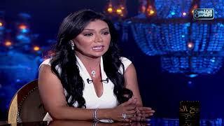شيخ الحارة   لقاء الإعلامية بسمة وهبه مع النجمة رانيا يوسف   الحلقة الكاملة 9 رمضان