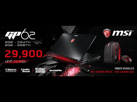 ต่อยอดความคุ้ม!!!! โปรโมชั่นเกมมิ่งโน๊ตบุ๊ค MSI GP62 Series ถึง 30 พ.ย.นี้ ราคาเพียง 29,900 บาท
