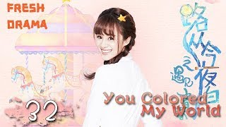 Video You Colored My World【路从今夜白之遇见青春  32】  ——Chen Ruoxuan、An Yuexi | Welcome to subscribe Fresh Drama MP3, 3GP, MP4, WEBM, AVI, FLV Oktober 2018