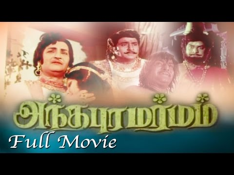 Anthapura Marmam Tamil Full Movie : N.T.Rama Rao,Jayapradha