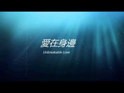 Eric周興哲 愛在身邊 Unbreakable Love (Chinese And Pinyin Lyrics)