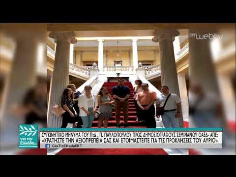 Συγκίνησε ο Π.Παυλόπουλος μιλώντας σε άνεργους δημοσιογράφους ΟΑΕΔ & ΑΠΕ | 13/06/19 | ΕΡΤ