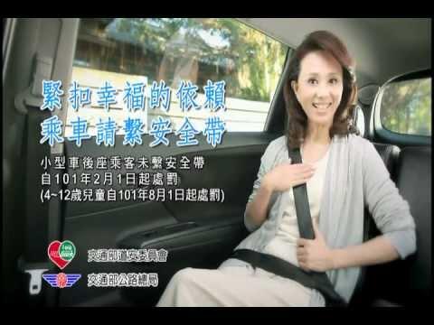 小型車後座乘客須繫安全帶宣導短片 國語