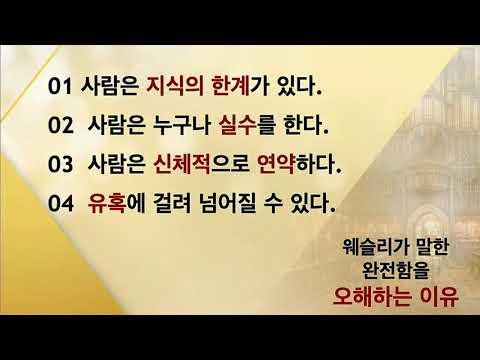2020년 6월 10일 수요예배 웨슬리표준설교 율법론4