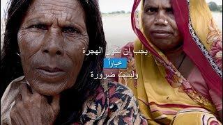 يوم الأغذية العالمي 2017:يجب أن تكون الهجرة خيا رً وليست ضرورةا
