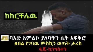 Ethiopia: ባእድ አምልኮ ያለባትን ሴት አፍቅሮ ፀበል የገባዉ ምስኪን ወጣት ታሪክ ከከርቸሌዉ ዲጄ-ኪንግስተን