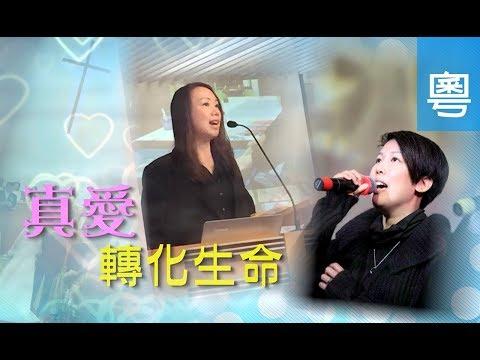 電視節目 TV1506 真愛轉化生命 (HD粵語)