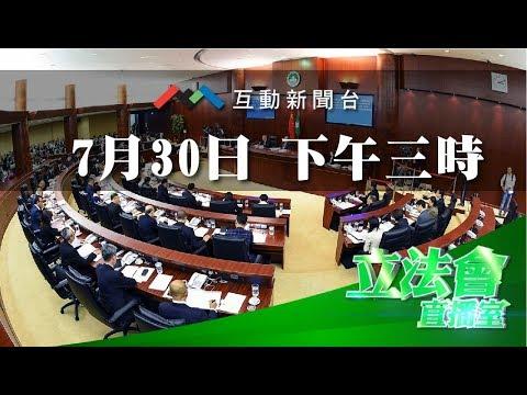 直播立法會2018年07月30日