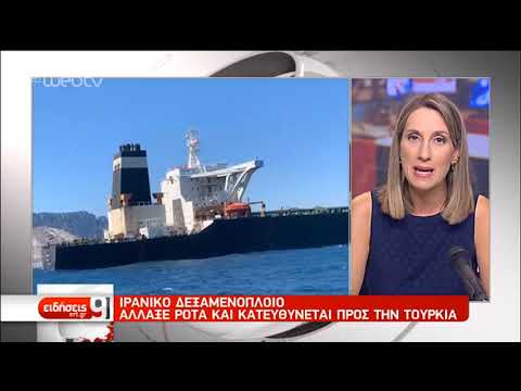 Πλώρη για την Τουρκία έβαλε το ιρανικό δεξαμενόπλοιο | 24/08/2019 | ΕΡΤ