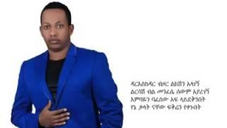 Ebakesh Tarekegn - Mandingo Afework