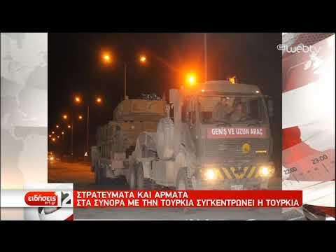 Τουρκικά στρατεύματα στα σύνορα με την Συρία | 06/10/2019 | ΕΡΤ