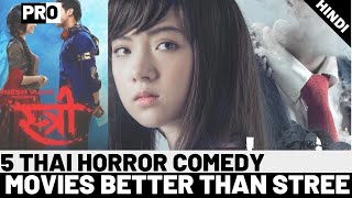 [TOP 5] Thai Horror Comedy Movies Better Than Stree- Explained in Hindi I Movies Like Stree