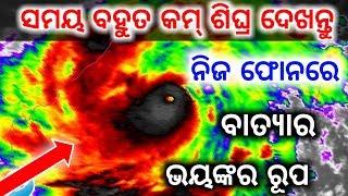 Cyclone Dai In Odisha Live Footage // ସମୟ ବହୁତ କମ୍ ଶିଘ୍ର ଦେଖନ୍ତୁ ବାତ୍ୟାର ଭୟଙ୍କର ରୂପ