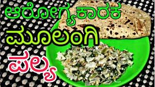 ಆರೋಗ್ಯಕಾರಕ ಮೂಲಂಗಿ ಪಲ್ಯ ಸೇವಿಸಿ   Radish palya   Rani swayam kalike